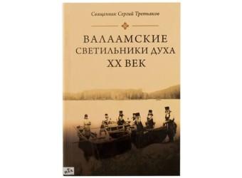 Рецензия на книгу священника Сергия Третьякова «Валаамские светильники духа», вышедшую в 2015 году в издательстве Сретенского ставропигиального мужского монастыря