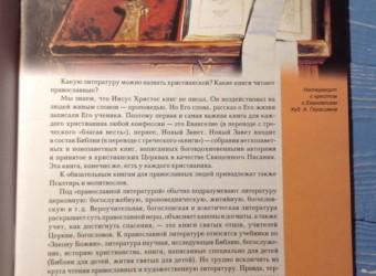 Православная книга в зоне доступа