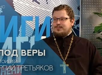 Вышла вторая передача с участием настоятеля храма на телеканале «СОЮЗ»
