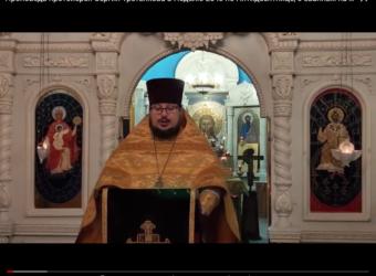 Проповедь протоиерея Сергия Третьякова в Неделю 28-ю по Пятидесятнице, о званных на вечерю