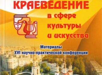 Опубликованы материалы XVI научно-практической конференции «Краеведение в сфере культуры и искусства»