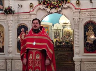 Проповедь протоиерея Сергия Третьякова в Неделю 2-ю по Пасхе, о Фоме