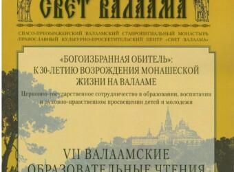 В сборнике научных материалов VII Валаамских образовательных чтений вышла статья протоиерея Сергия Третьякова