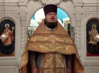 Проповедь протоиерея Сергия Третьякова в Неделю 27-ю по Пятидесятнице