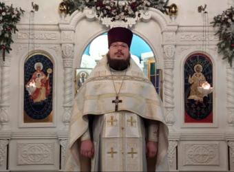 Проповедь протоиерея Сергия Третьякова в Неделю 33-ю по Пятидесятнице, по Богоявлении