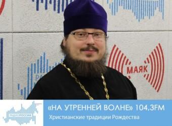 Настоятель храма выступил в день Светлого Рождества Христова на «Радио России»