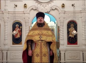 Проповедь протоиерея Сергия Третьякова в Прощеное воскресенье
