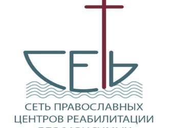 Создание на территории Российской Федерации помощи наркозависимым