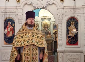 Слово протоиерея Сергия Третьякова в Неделю 4-ю по Пятидесятнице